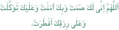 Best Iftar Dua