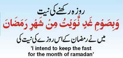 Sehar Prayer Iftar Dua