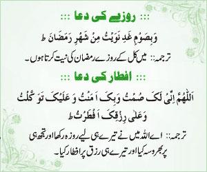 Sehri Aur Iftar Ki Dua