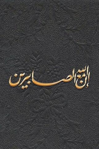 IPhone Islamic Image
