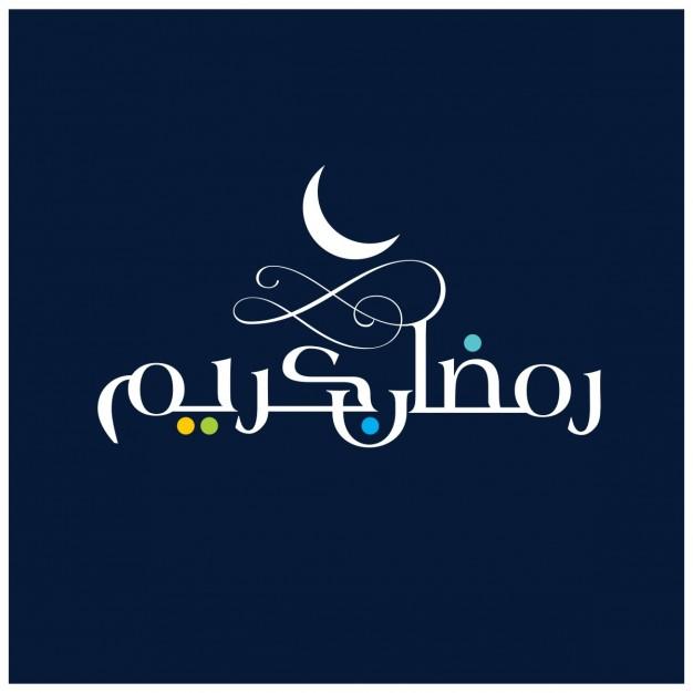Top Ramadan Kareem