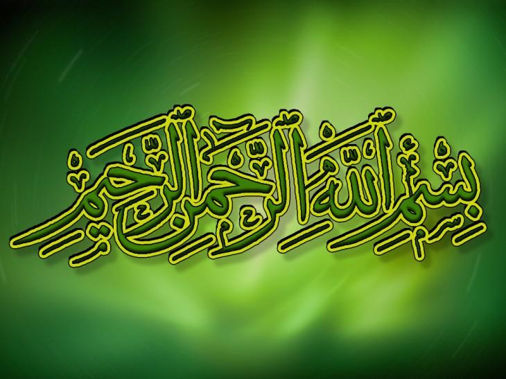 Beautiful Bismillah Wallpaper