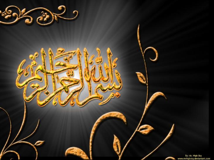 Free Bismillah Wallpaper