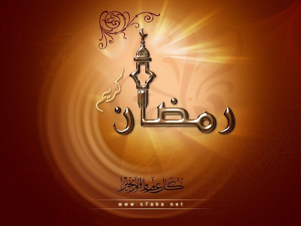 Stunning Ramadan Wallpaper