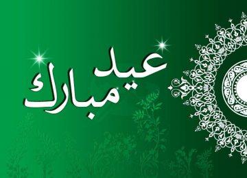 Green Eid Wallpaper