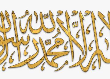 Islamic Kalma Tayyaba